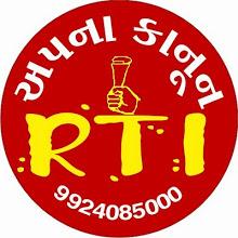 Apana Kanun Gujarati